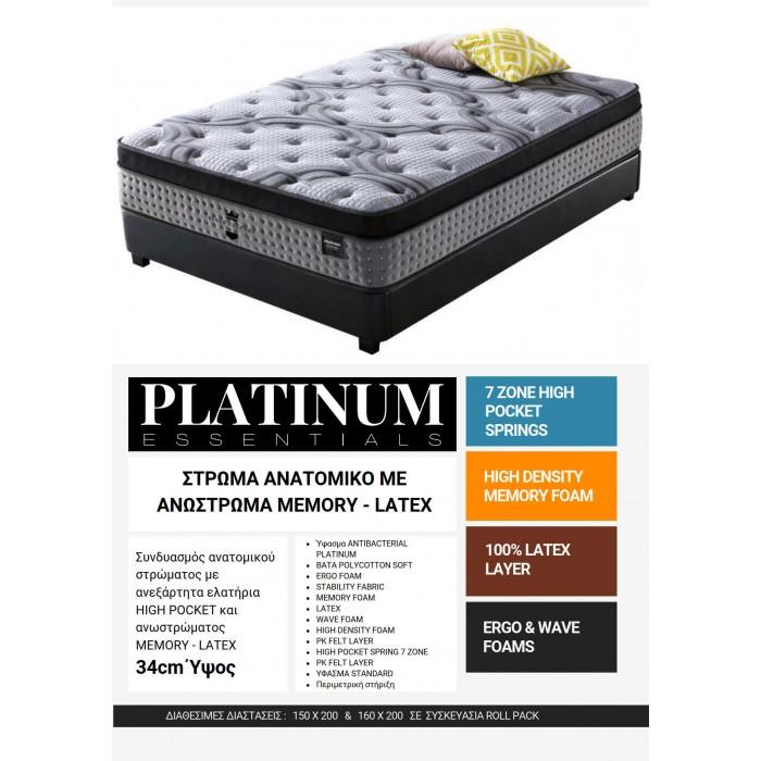 Platinum στρώμα 150x200εκ.  INSIDE MATTRESS, insidehome.gr
