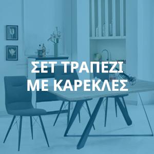 Σετ τραπέζι με καρέκλες