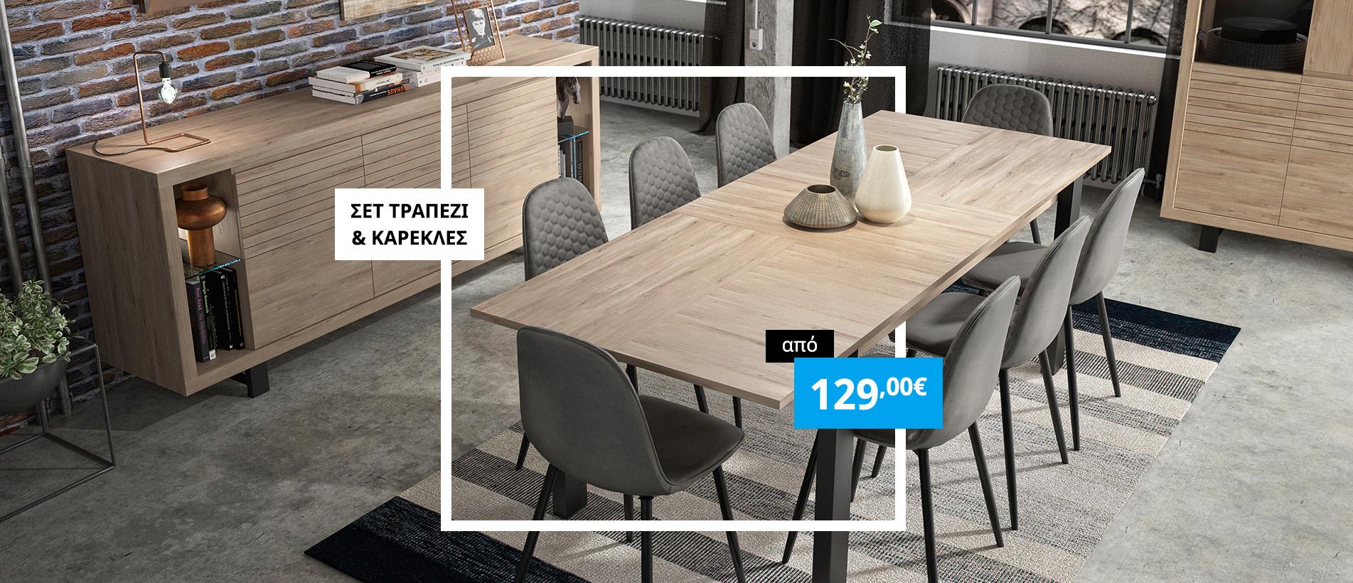 Σετ Τραπέζι & Καρεκλες