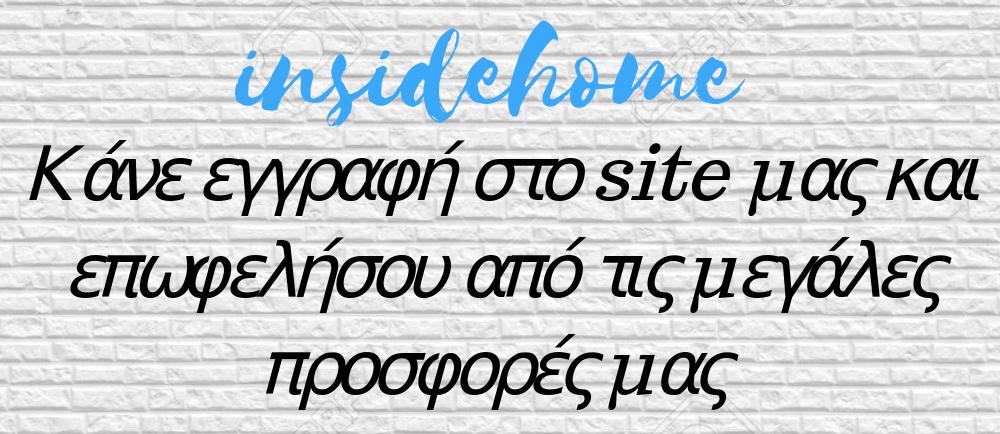 επιπλα insidehome.gr